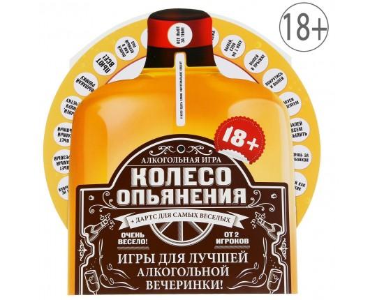 """Игра колесо, интерактивная """"Веселое опьянение"""""""