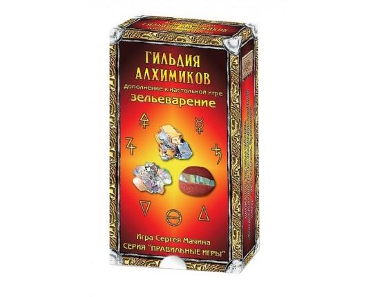 Зельеварение Гильдия Алхимиков (дополнение)